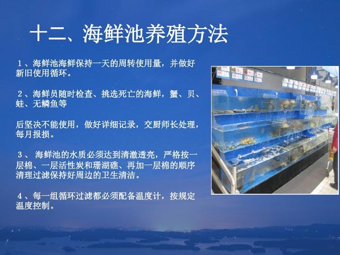 海鲜池养殖方法示意图