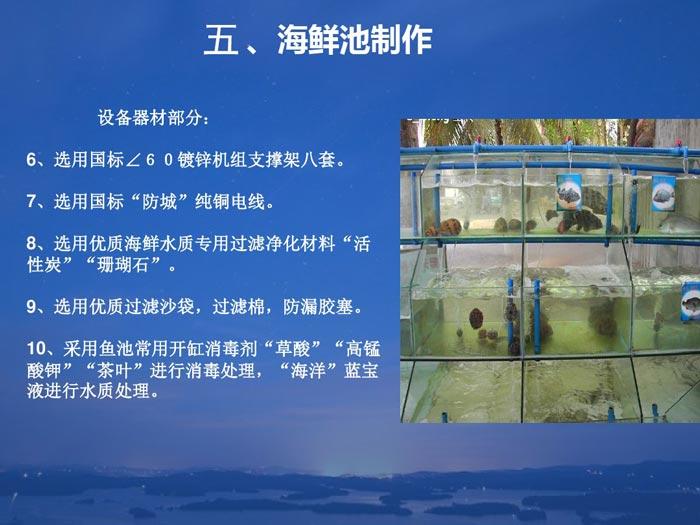 海鲜池制作示意图