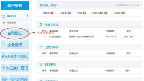 杭州饭店名称申报,需要哪些材料及流程
