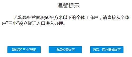 杭州小型饭店,需要什么手续【50平以下】