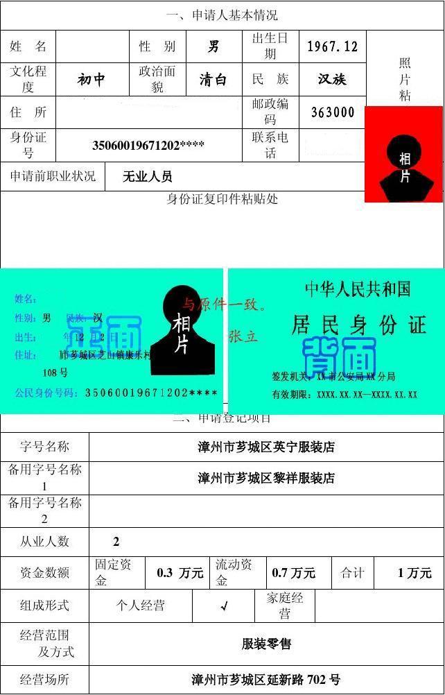 个体工商户开业登记申请书